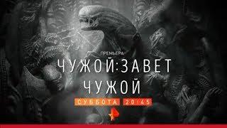 """""""Чужой: Завет"""" и """"Чужой""""/8 декабря/20:45/РЕН ТВ."""