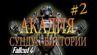 Fallout 4 Сундук Виктории Far Harbor Акадия