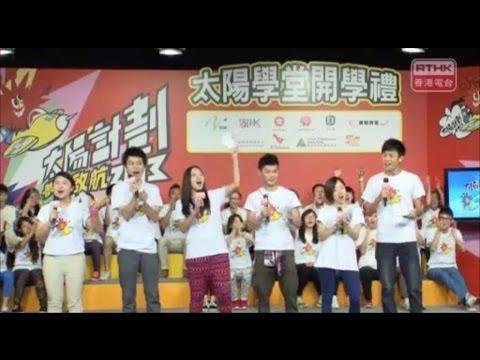 RTHK「太陽計劃2013」太陽學堂開學禮 - YouTube
