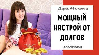 ДОЛГИ ИСЧЕЗНУТ мощный настрой от Дарьи Оболеновой настрой от долгов и кредитов практика от долгов