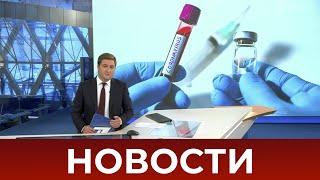 Выпуск новостей в 12:00 от 01.08.2020