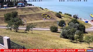 Онлайн веб камера на Таганрогской набережной Ейска