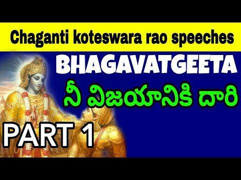 ఈ ప్రవచనంలో భగవద్గీత గురించి  అద్భుతంగా చెప్పారు  Sri Chaganti Koteswara rao Speeches