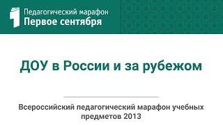 Татьяна Волкова, Анна Червова. ДОУ в России и за рубежом(студия ИД