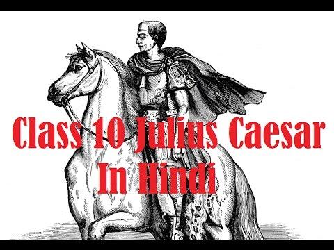 julius caesar in hindi pdf free download