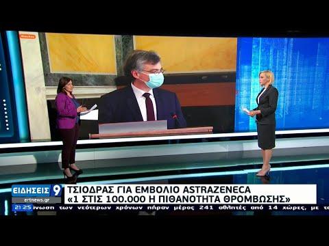 Τσιόδρας για AstraZeneca: 1 στις 100.000 η πιθανότητα θρόμβωσης | 06/04/2021 | ΕΡΤ