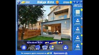 Игра Найди кота Одноклассники как пройти 2726, 2727, 2728, 2729, 2730 уровень?