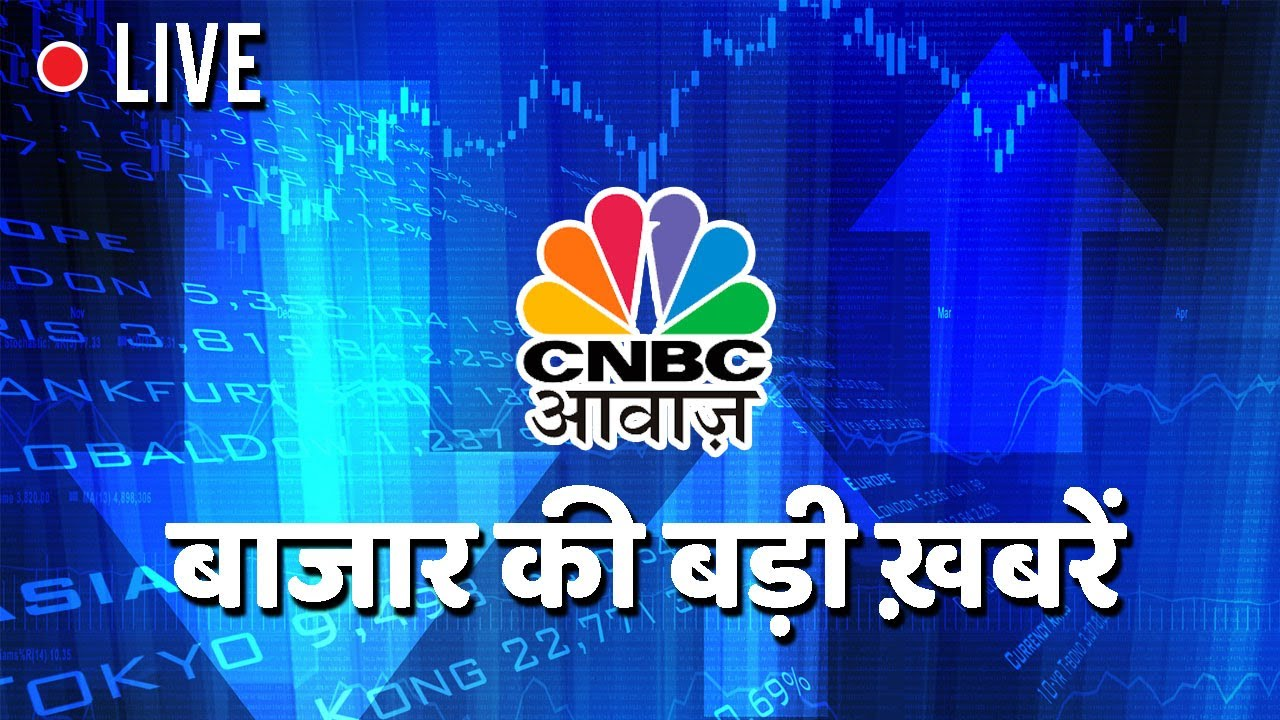 CNBC Awaaz Live | Aaj Ka Taja Khabar | Business News Live | Stock Market | Share Market Today Смотри