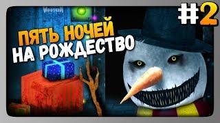 - Five Nights at Christmas Прохождение 2  СНЕГОВИК УБИЙЦА