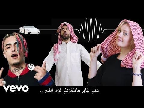 Gucci Gang  Arab (parody)    فوق الغيم