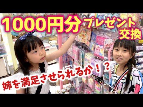 1000円分プレゼント交換!!!相手の心をつかめる物を買えたのか!雑貨や文房具で大はしゃぎ♪♪