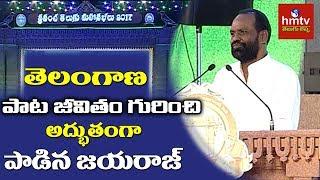 Telangana Pata Jeevitham   Poet Jayaraj Songs in World Telugu Conference 2017   hmtv Telugu Lessa