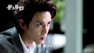 《愛上哥們》第3集預告(大雨篇) thumbnail