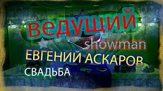 Ведущий, шоумен, музыкант - Евгений Аскаров. Свадьба.