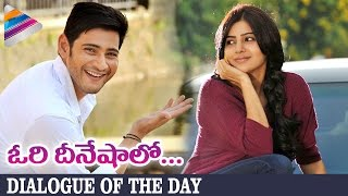 Mahesh Babu Popular Dialogue | Dialogue of the Day | Samantha | SVSC Movie | Telugu Filmnagar