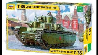 Танк Т:35 Огляд пластикової моделі від фірми ''ЗІРКА'' (ZV-3667) в 35-му масштабі.