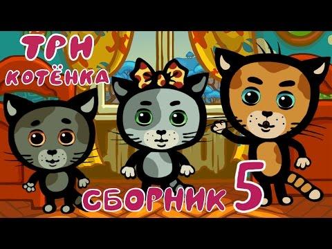 Три Котенка - Мультик для самых маленьких | Сборник 5