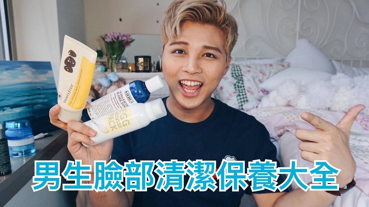 男生必看!男生臉部清潔保養大全!My Skin Care Routine ! - YouTube