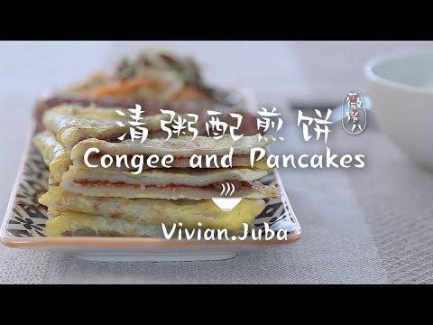 Rice Congee and Chinese Egg Scallion Pancakes | 清粥配煎饼 - 来自南北方共同的问候| Vivian.Juba |