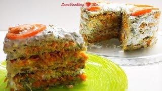 Кабачковый торт - вкуснейшая закуска из кабачков | LoveCookingRu