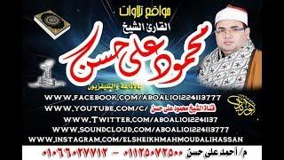 Download الشيخ محمود على حسن ختام عزاء عائلة السمايكه بالطيبه الزقازيق 21 1 2019 Mp3
