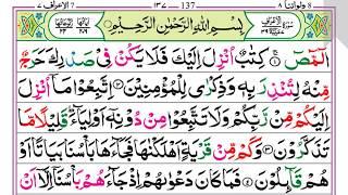 07.Surah Al Araf(Pashto tarjuma omar Khitab)4kسورہ ال اعراف