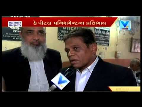 Vadodara lawyer speaks on change in Capital Punishment demanded by Supreme Court | Vtv News