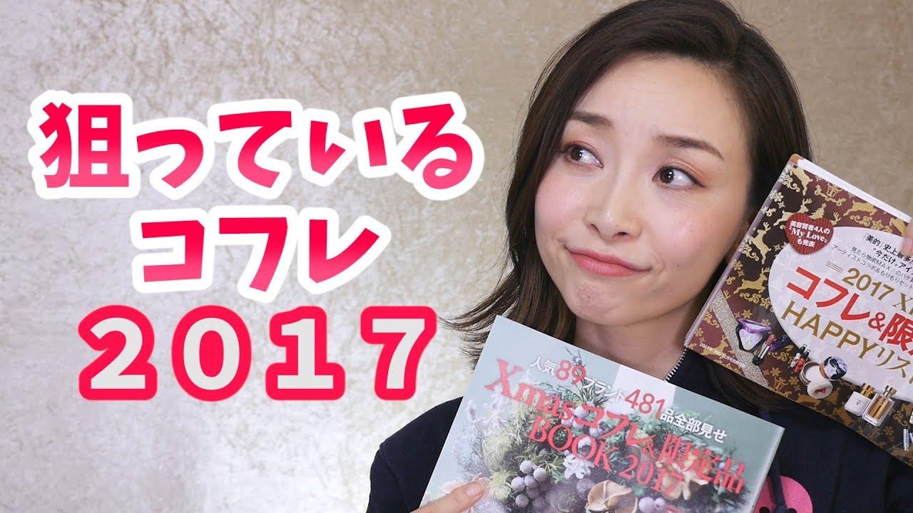 狙ってるクリスマスコフレ2017 〜6つの欲しいものリスト〜