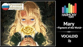 [Vocaloid/Ib RUS cover] Len - Mary ~Figment of the World~ [Harmony Team]