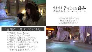 """CUE""レコ発!9nine全国 百聞<一見TOUR」開催記念! 『9nine日和』第1..."