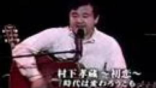 村下孝蔵氏の名曲「初恋」の成り立ちを追ったビデオです.