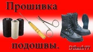 Ремонт обуви. Прошивка подошвы.(Учимся прошивать подошву и не только и делать это красиво!, 2013-04-20T20:42:59.000Z)