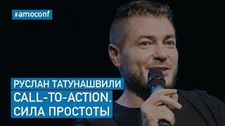 Руслан Татунашвили - Call-to-Action. Сила простоты (CallbackHunter)