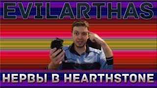 "Evilarthas нервы ""В Hearthstone"""