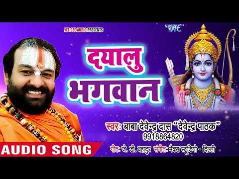 भोजपुरी का सबसे प्यारा भजन 2018 - Dayalu Bhagwan - Devendra Pathak - Bhojpuri Hit Songs 2018
