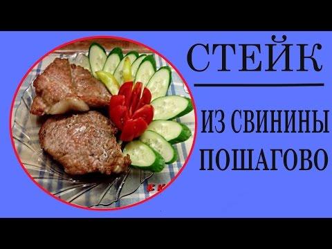 стейк в духовке рецепт пошагово