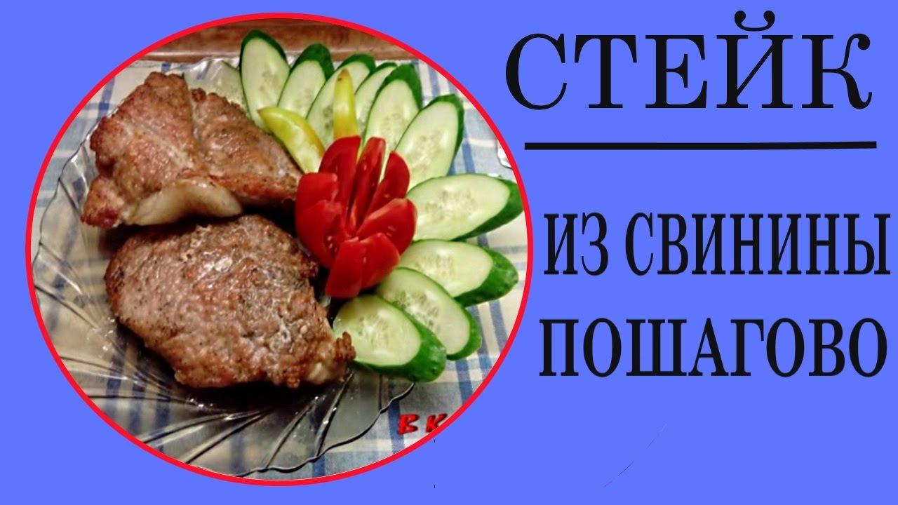 стейки из свинины рецепт с фото пошагово
