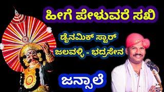 Yakshagana-Heege peluvare sakhi, Jalavalli bhadrasena,Raghavendra achar.