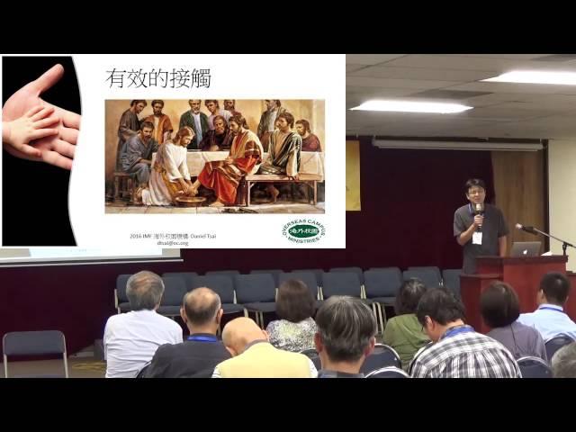 IMF2016 (4): 關係為王 新媒體與門徒訓練