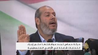 حماس تدعو لإجراء انتخابات شاملة في الأراضي الفلسطينية