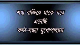 Download Hindi Video Songs - Shankha Bajiye Make Ghare Enechi,Sandhya Mukhopadhyay