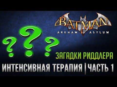 Batman Arkham Asylum - Загадки Риддлера | Интенсивная терапия | Часть 1