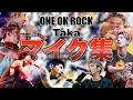 【ONE OK ROCK】Takaのマイク集から個人的TOP5!【視聴者参加型企画】