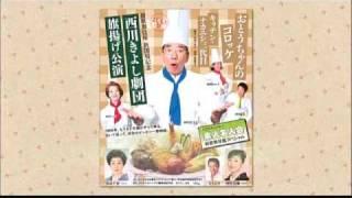 詳しくは http://kiyoshigekidan.laff.jp/ へ!!
