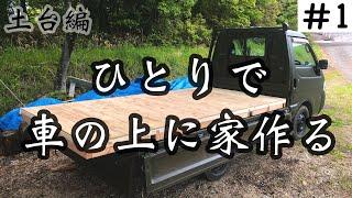 キャンピングカーDIY【1.2日目】トラックに乗せる小屋を自作。