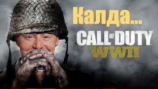 видео Call of Duty: WWII — Системные требования, дата выхода, трейлер, обзор на ПК, геймплей