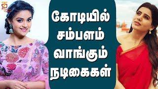 Tamil Actress Salary for 2017 | Kollywood | Top Actresses | Samantha | Keerthy Suresh