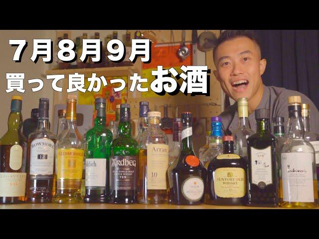 元バーテンダーが選ぶ7月、8月、9月買って良かったお酒!(2020年)