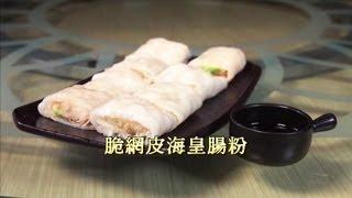 點心放題 (一) - 脆網皮海皇腸粉