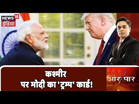 Kashmir पर PM Modi का 'Trump' Card! | देखिये Aar Paar Amish Devgan के साथ